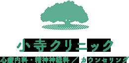 小寺クリニック 心療内科・精神神経科 / カウンセリング