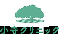 大阪府吹田市の心療内科|こころと身体のクリニック「小寺クリニック」