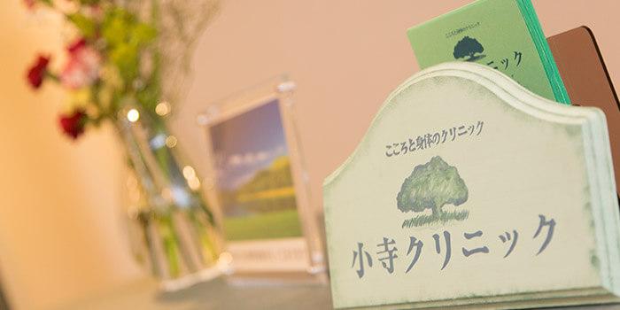 大阪府吹田市の心療内科 小寺クリニック院内風景03